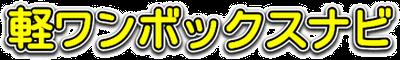 軽ワンボックスナビ